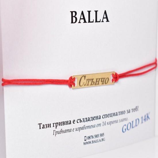 Гривна с червен конец и 14 карата златна плочка с гравиран надпис